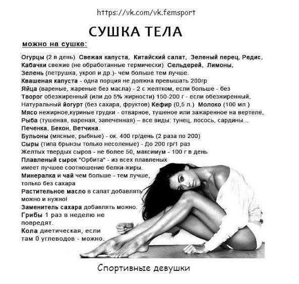 Сушка тела для девушек меню