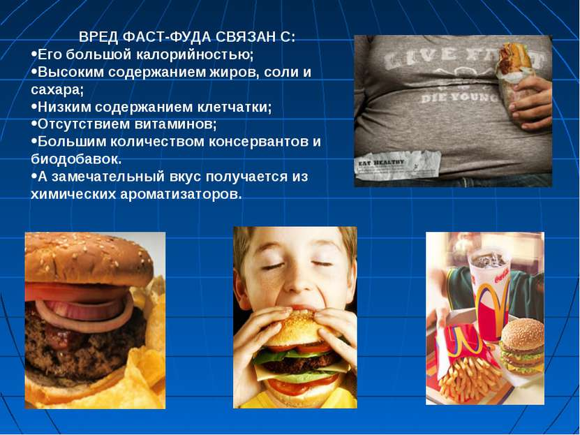 Фаст Фуд: вред или польза для здоровья организма – обсуждаем плюсы и минусы еды быстрого приготовления Последствия регулярного употребления