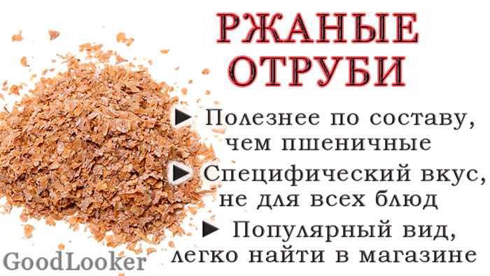 Овсяные отруби для похудения - польза и вред