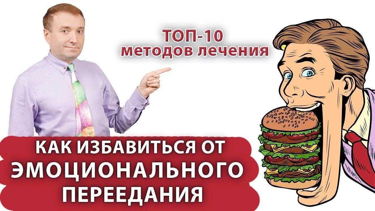 Нажралась на ночь что делать. чем вредно переедание на ночь и как этого избежать? почему ужин лучше «отдать врагу»