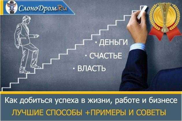 Аффирмации на успех, удачу и процветание