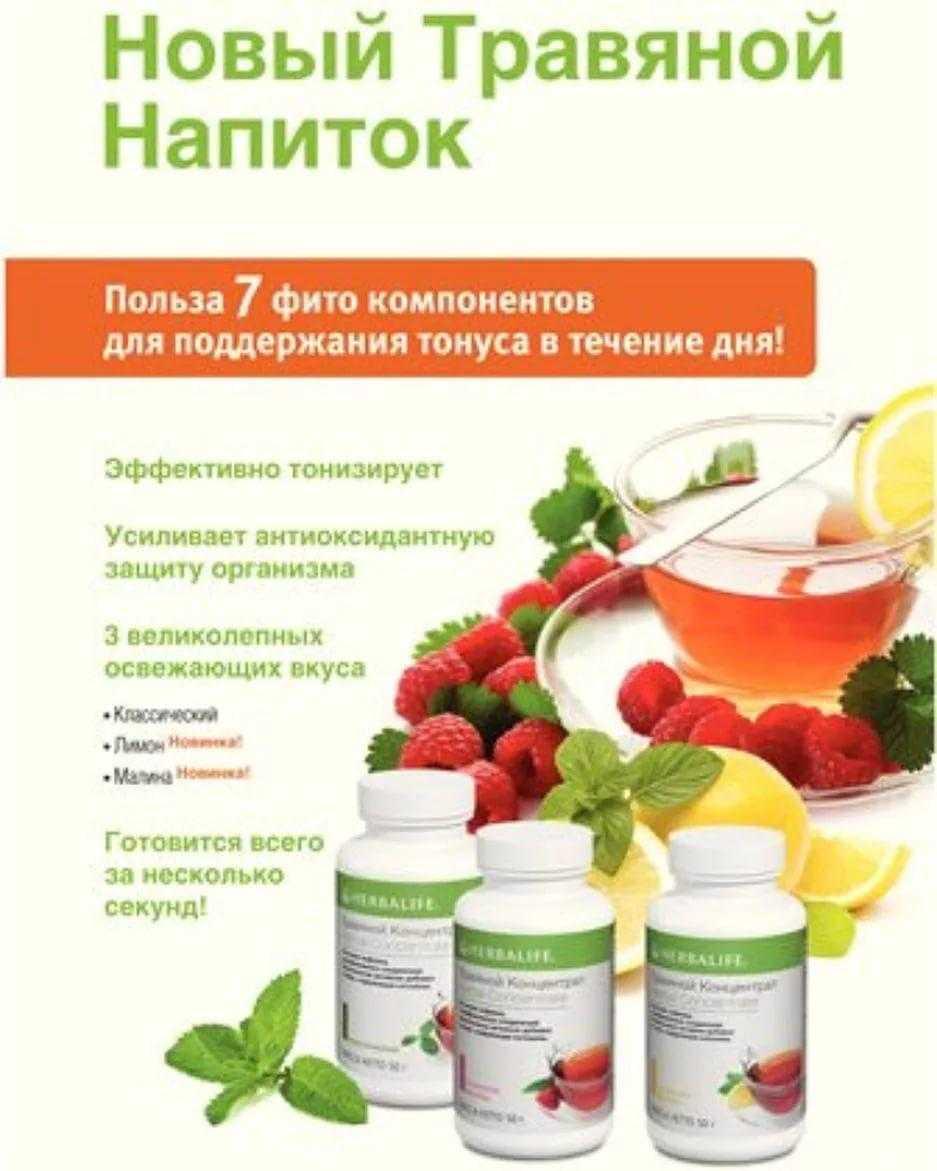 Травяной напиток гербалайф: состав, инструкция по применению, реальные отзывы