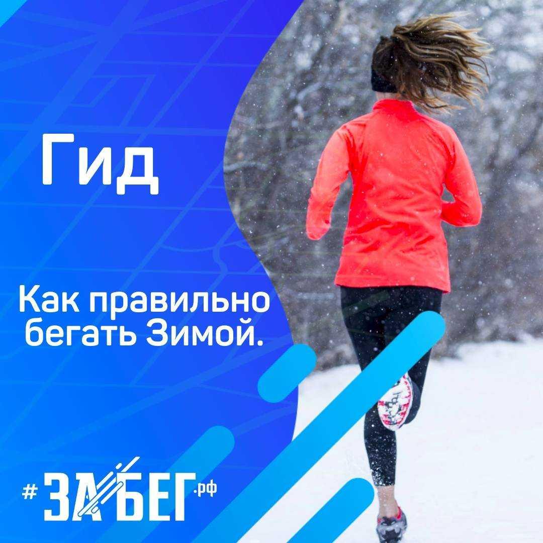 Бег с учетом физики Правила правильного бега  расскажет о основных правилах проведения бега во время утренних занятий