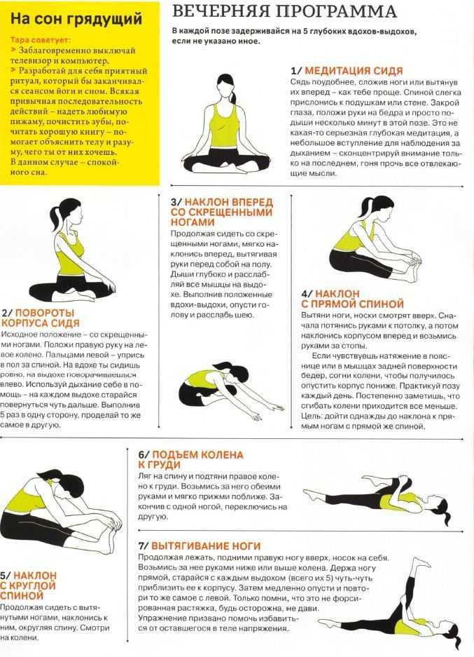 Йога перед сном - вечерняя йога для начинающих для хорошего сна | во сне