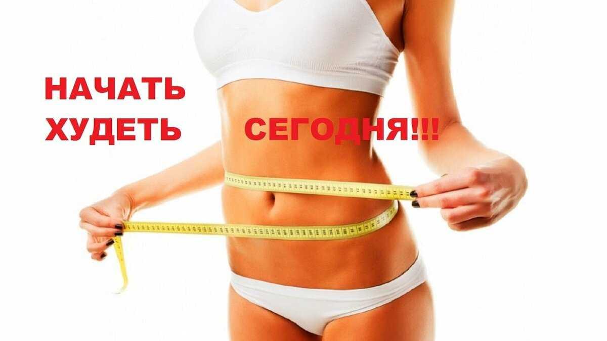 Главные правила похудения и сброса веса в домашних условиях  