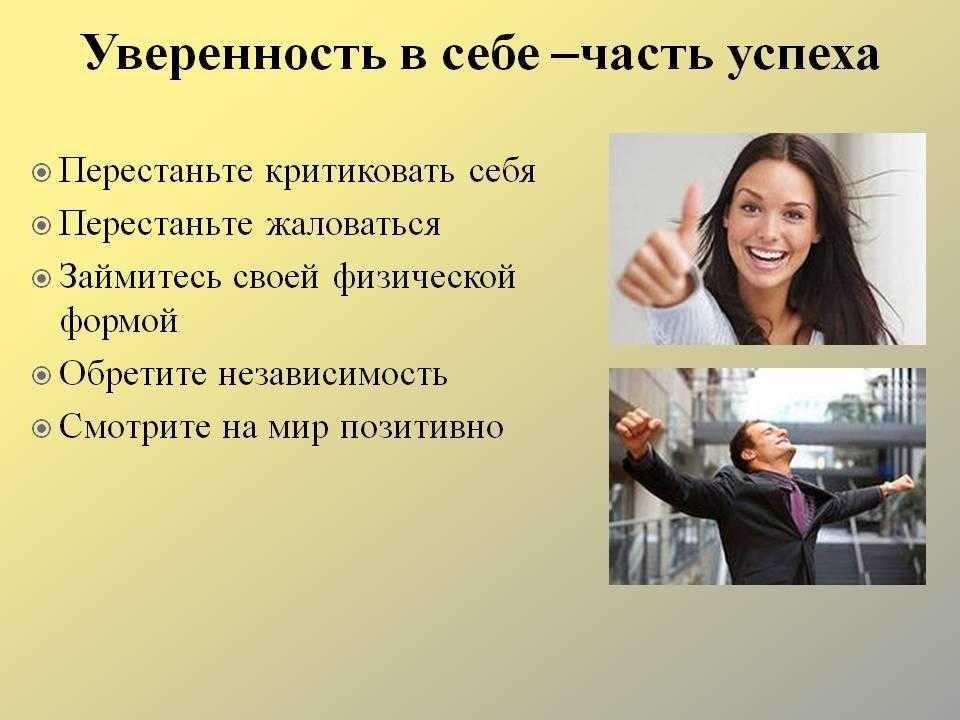 Психофизиология: жесты уверенности
