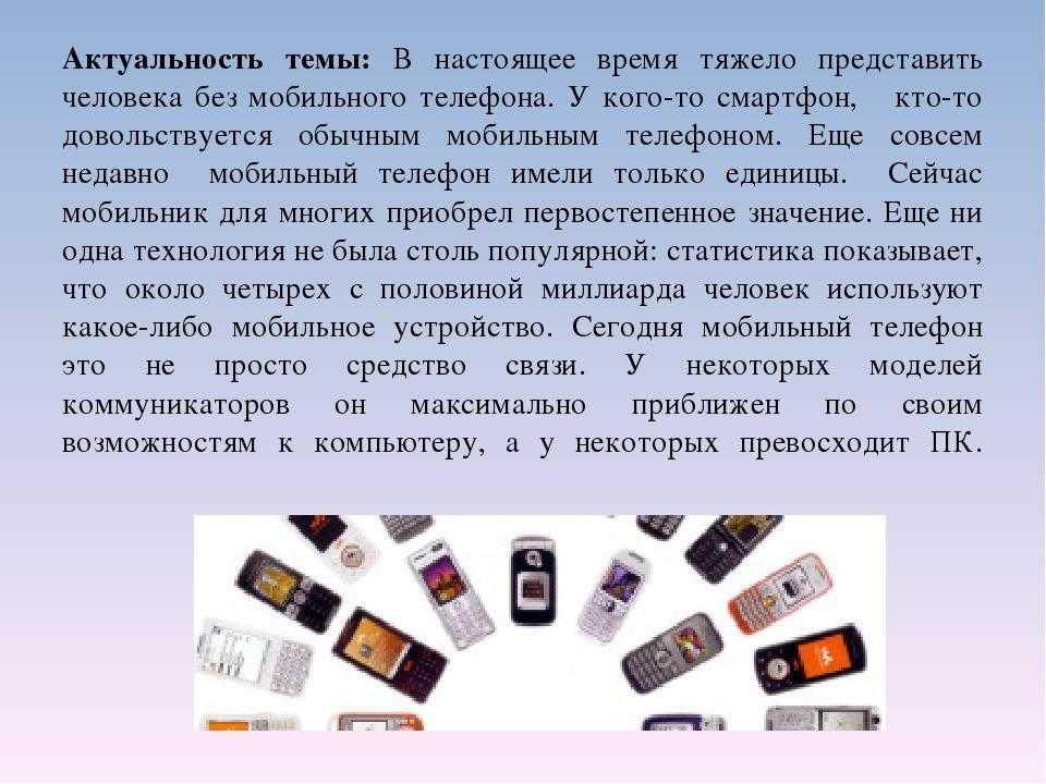 Влияние мобильного телефона на психику человека | food and health