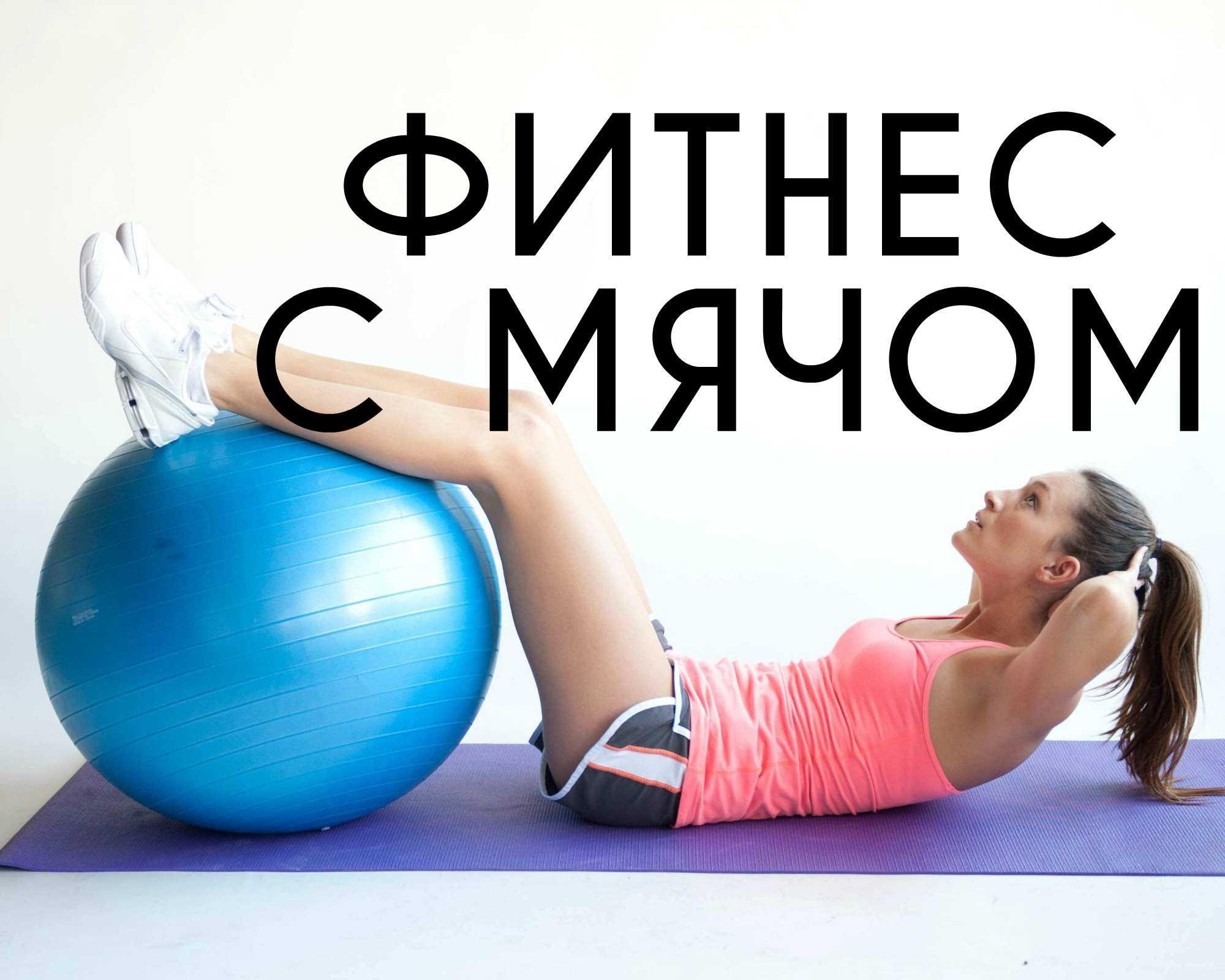 Пилатес для чайников — это программа Мишель Дозуа, которая поможет освоить пилатес и начинающим Тренировки для тех, кто хочет гибкости и тонуса мышц,