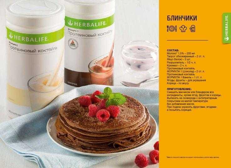 Диета гербалайф, какие продукты можно кушать. преимущества и побочные эффекты продукции herbalife   здоровье человека