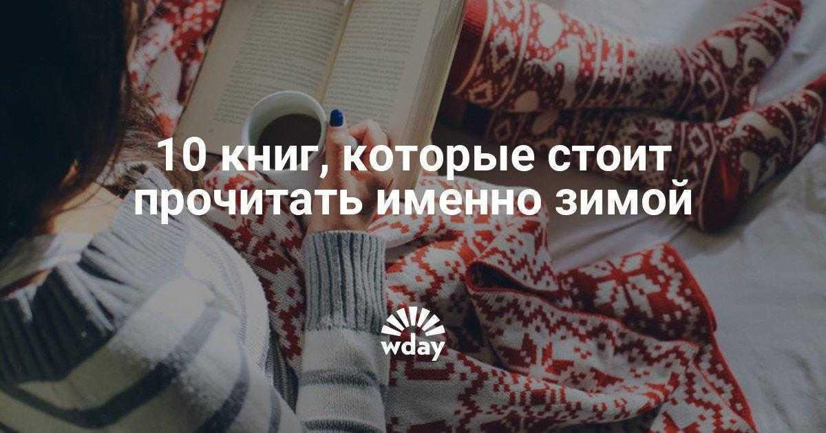 Аргументы из литературы и жизни для сочинения на тему: «польза чтения» (егэ по русскому языку)