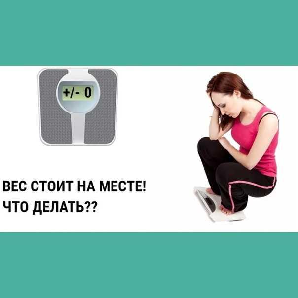 Эффект плато при похудении: 10 способов преодолеть