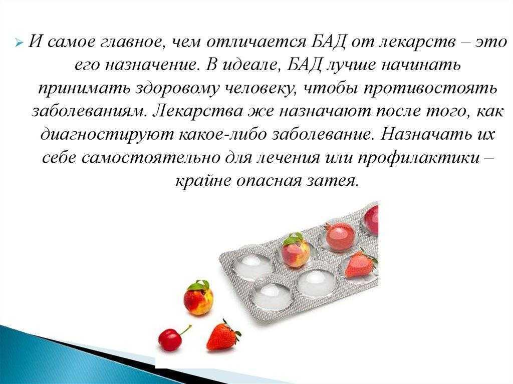 БАД - биологически активные добавки разработаны для улучшения качества питания и решения ряда других задач Польза биологических добавок к пище и кому необходимо принимать