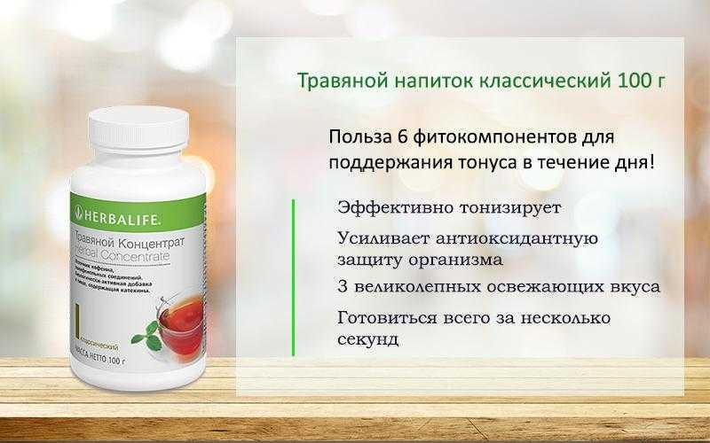 Формула 1 «вечерний коктейль» herbalife в продаже в россии с 25 июля 2017 года*