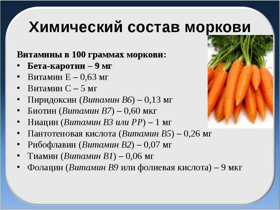 Морковь: польза и вред для организма, сколько нужно есть