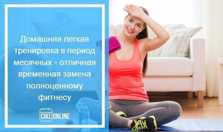 Тренировки и месячные. можно ли заниматься в тренажерном зале при месячных? - tony.ru