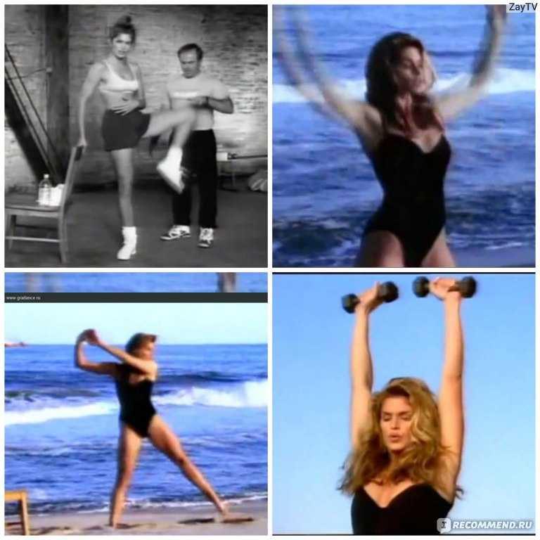 Синди кроуфорд «cекрет идеальной фигуры»: видео