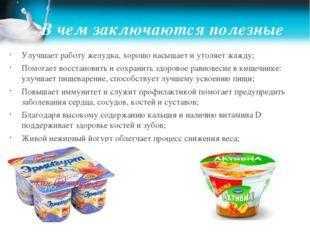 Натуральный йогурт вред и польза и вред - польза или вред
