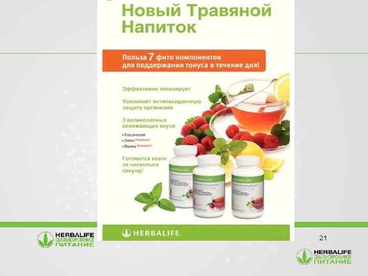 Сбалансированное питание для похудения гербал | независимый партнер herbalife
