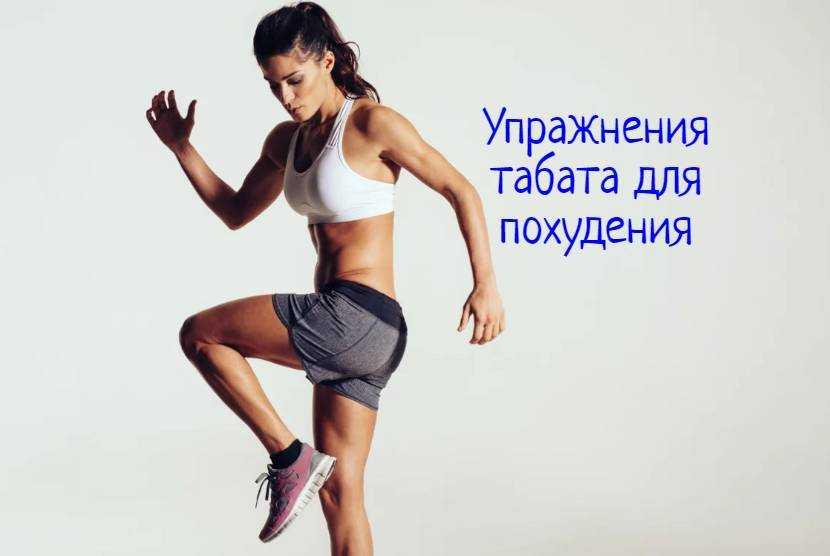 Тренировка табата для женщин: правила и комплекс упражнений