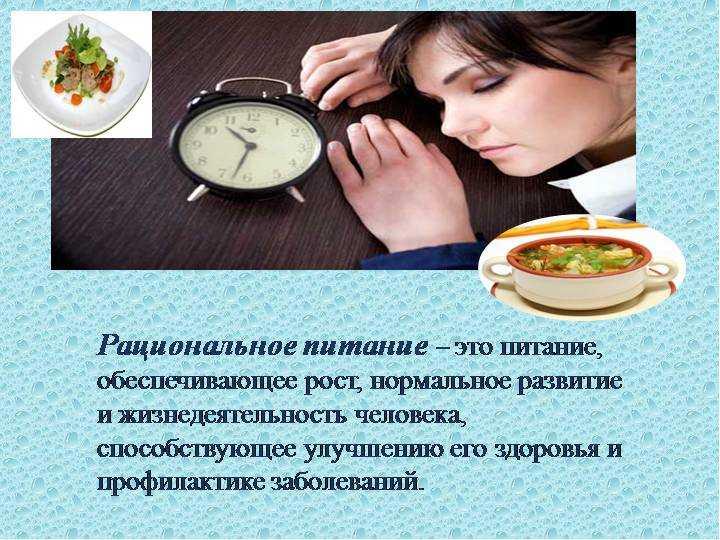 Влияние правильного питания на здоровье человека