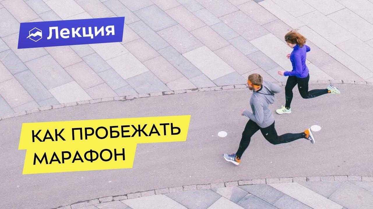 Когда бежать свой первый марафон