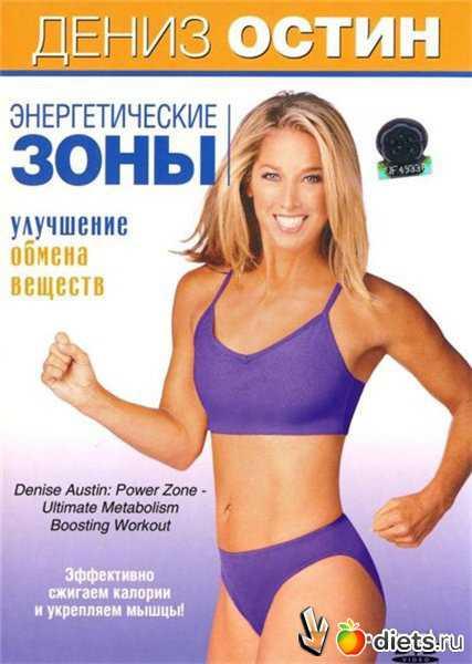 Обзор лучших тренировок для похудения с дениз остин