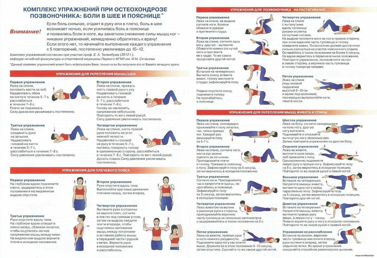 Лечебная гимнастика при остеохондрозе в домашних условиях с видео