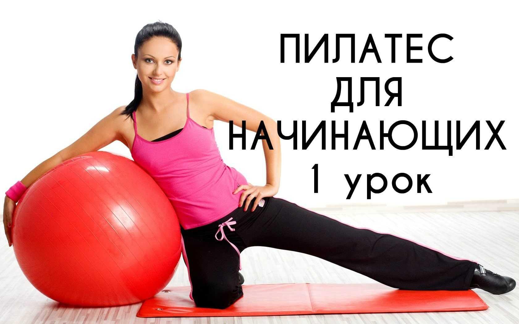 Пилатес дома — особенности тренировки, упражнения, видео