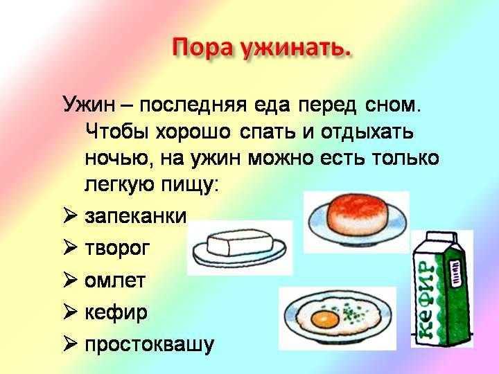 Что есть вечером, чтобы похудеть. примеры ужинов