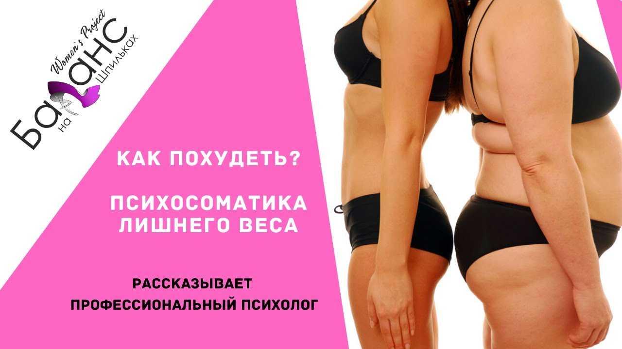 Почему не работает диета? как похудеть без вреда для здоровья. почему не надо худеть на жесткой диете?
