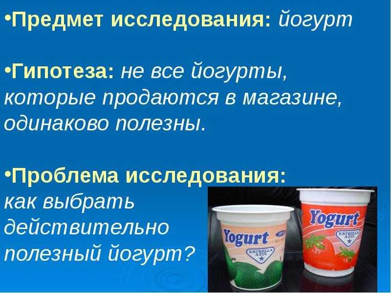 Польза йогуртов для организма - как приготовить напиток дома  