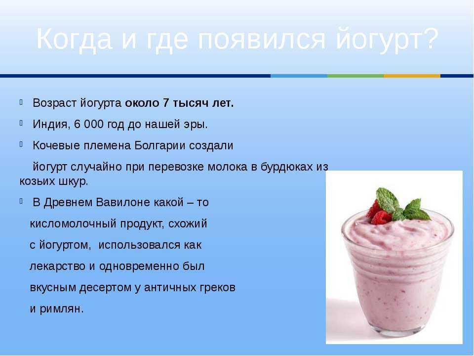 Польза йогурта и возможный вред, как приготовить в домашних условиях - red fox day
