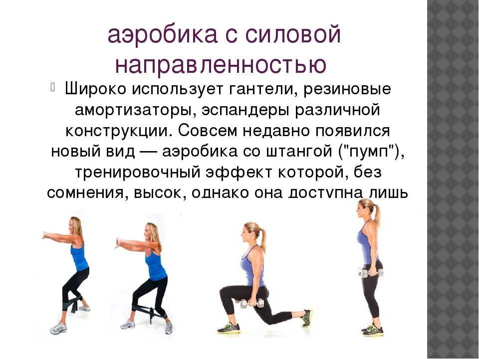 Польза занятий степ-аэробикой, обзор основных элементов и упражнений