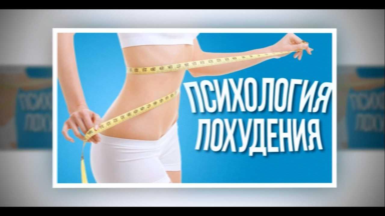 Как похудеть, не садясь на диету. как похудеть с помощью правильного питания и без диет?