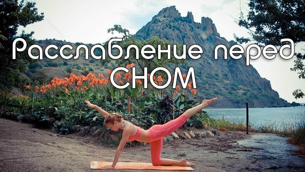 10 упражнений из йоги для лучшего сна и борьбы с бессонницей