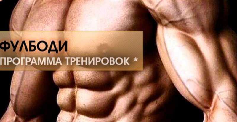 Fullbody - комплекс на все тело для начинающих