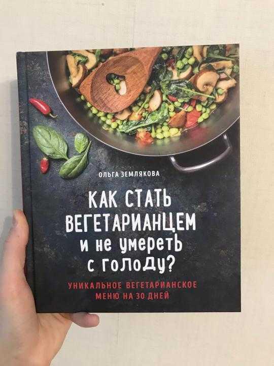 Начинающие вегетарианцы – присоединяемся к новому миру