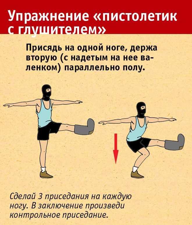 «пистолетик» или выполнение приседаний на одной ноге