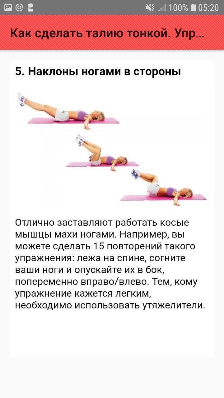 Скручивания на боку: правильная техника выполнения скручиваний на боку для иннервации косых мышц живота