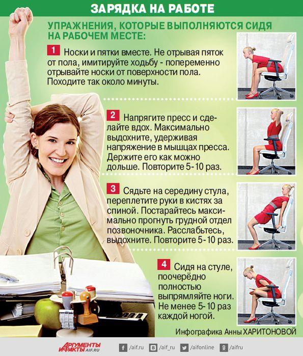 Упражнения в офисе: офисная гимнастика, зарядка, при сидячей работе, рабочее место