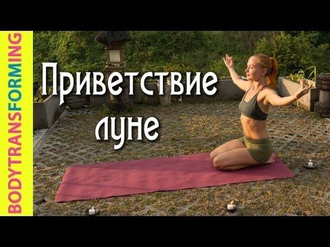 Топ-20 упражнений для гибкости спины: для начинающих и для продвинутых