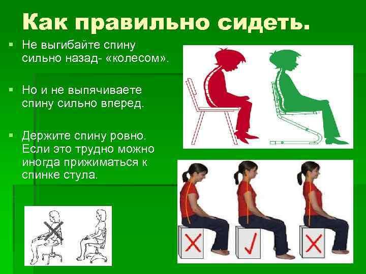Упражнение для осанки для детей дошкольного возраста