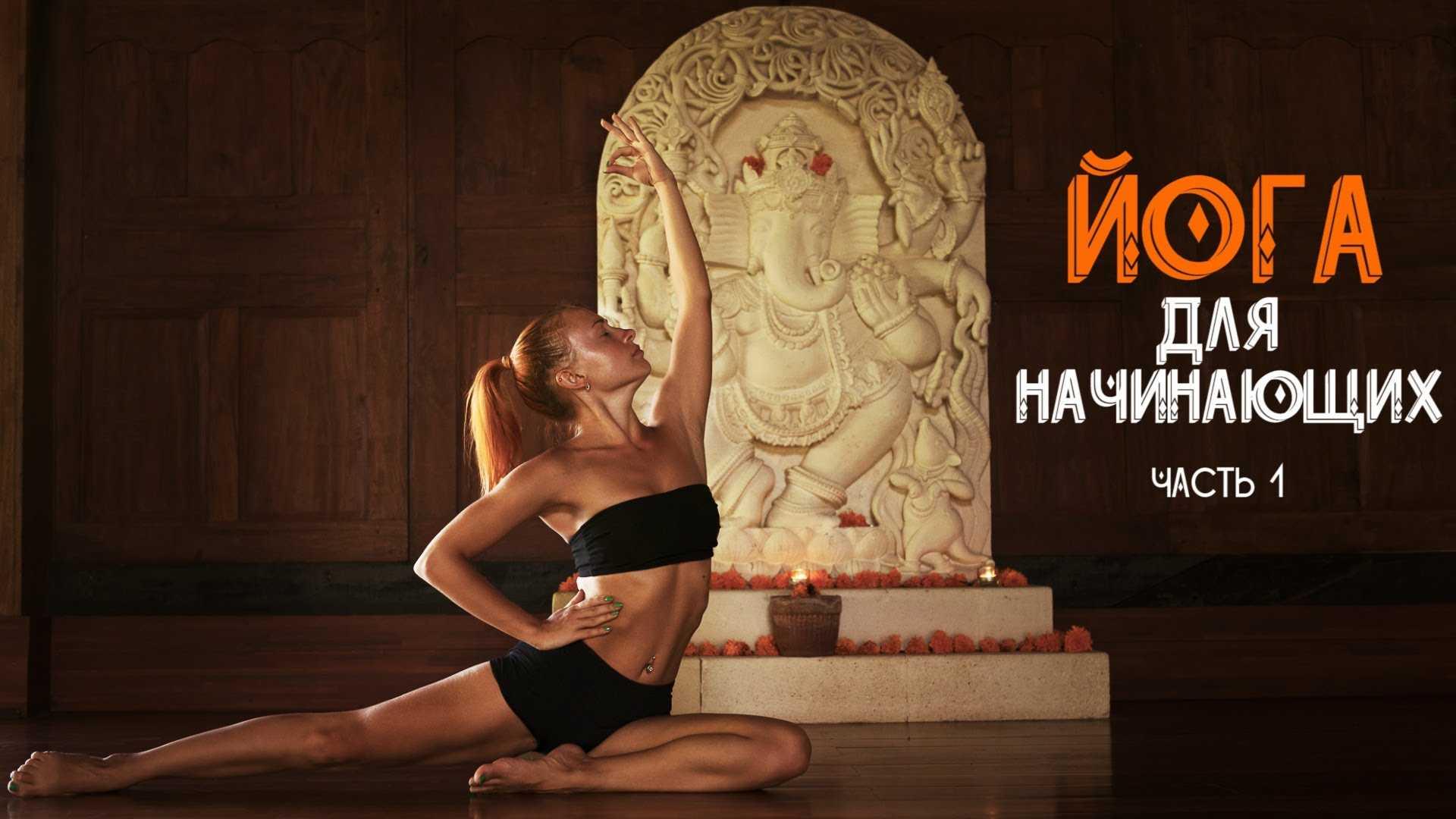 Топ-30 упражнений из йоги для здоровья спины (с фото)