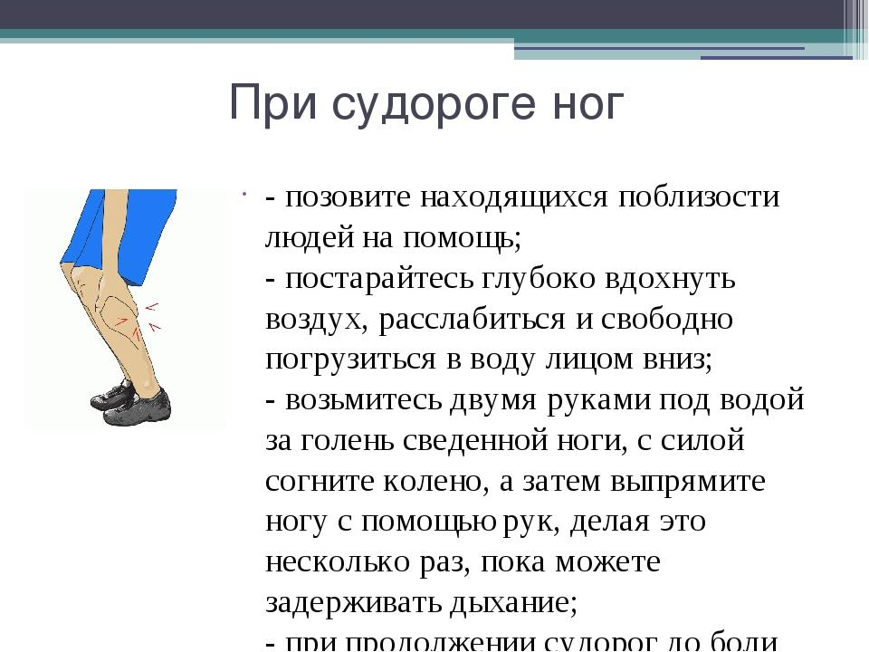 Судороги в ногах - причины возникновения и что делать в такой ситуации