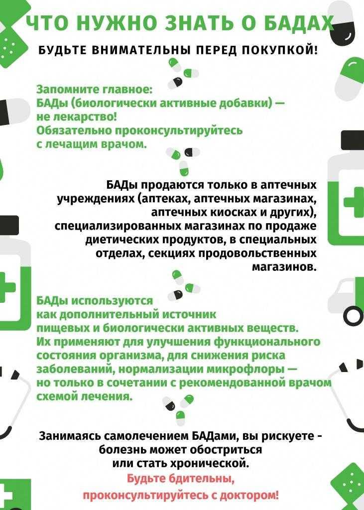 Основные биологически активные добавки (бады) для улучшения здоровья и продления жизни
