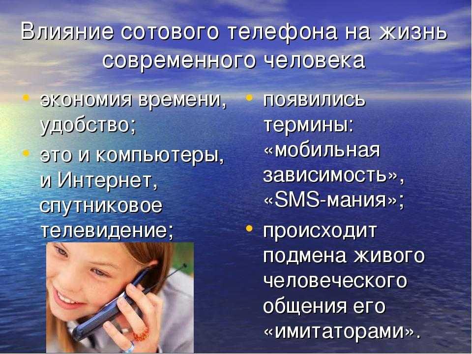 Вред мобильного телефона: какая опасность таится в сотовом
