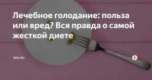 Голодание: польза и вред для организма
