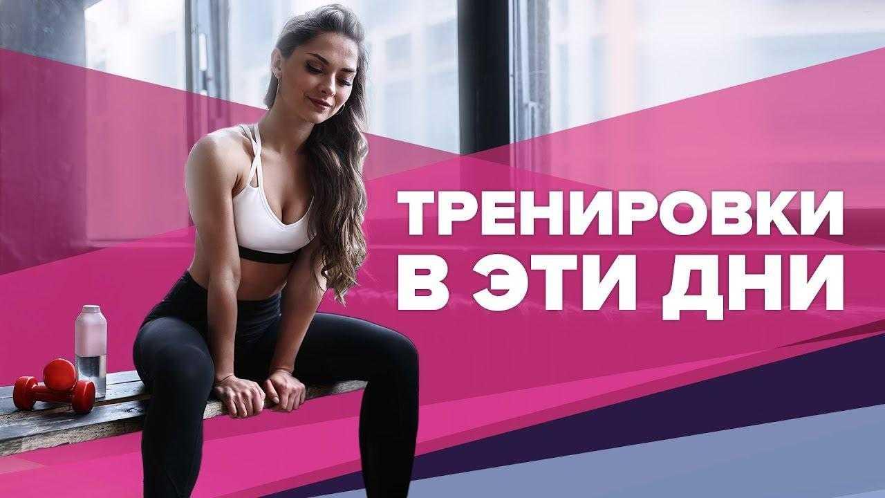 Тренировки во время месячных: правила посещения тренажерного зала, особенности выполнения упражнений и влияние на организм женщины
