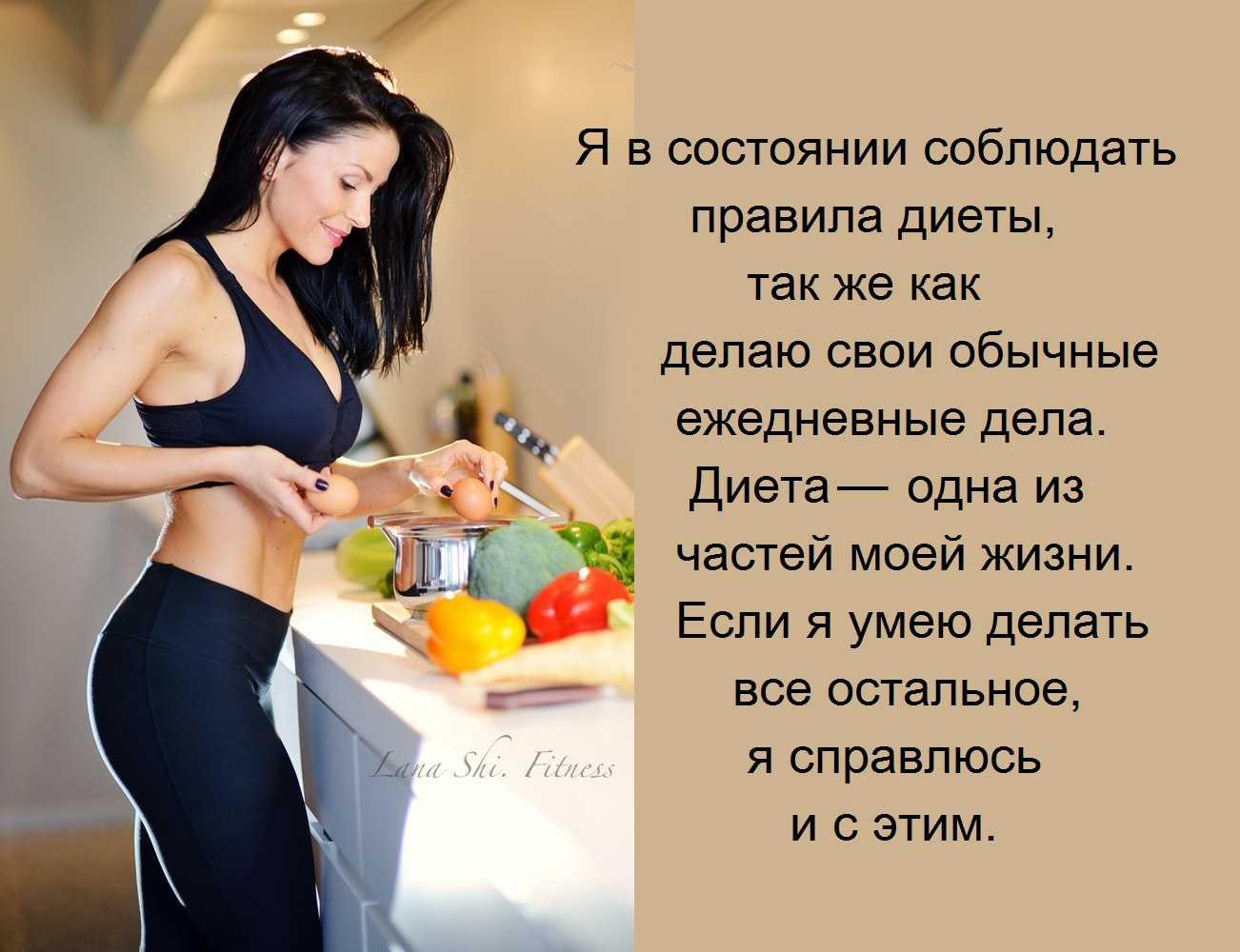 Мотивация для похудения: психологические способы как мотивировать себя на похудение