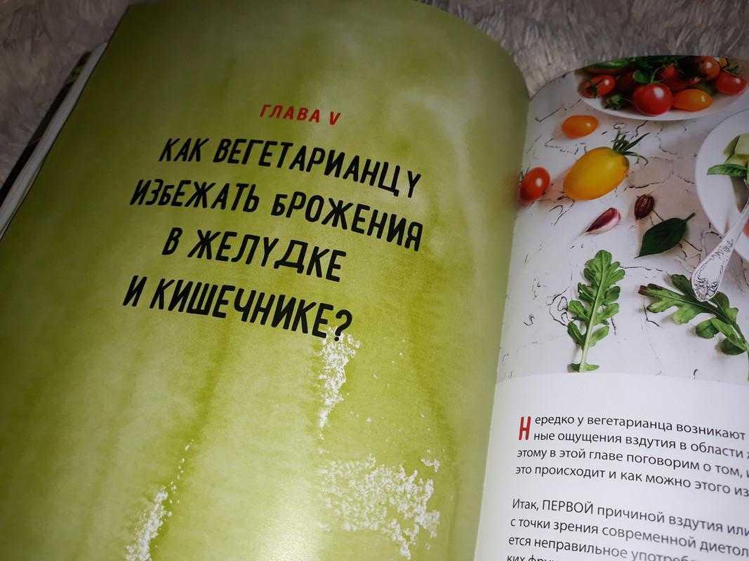 Как стать вегетарианцем без вреда для здоровья: 5 шагов с подробными рекомендациями
